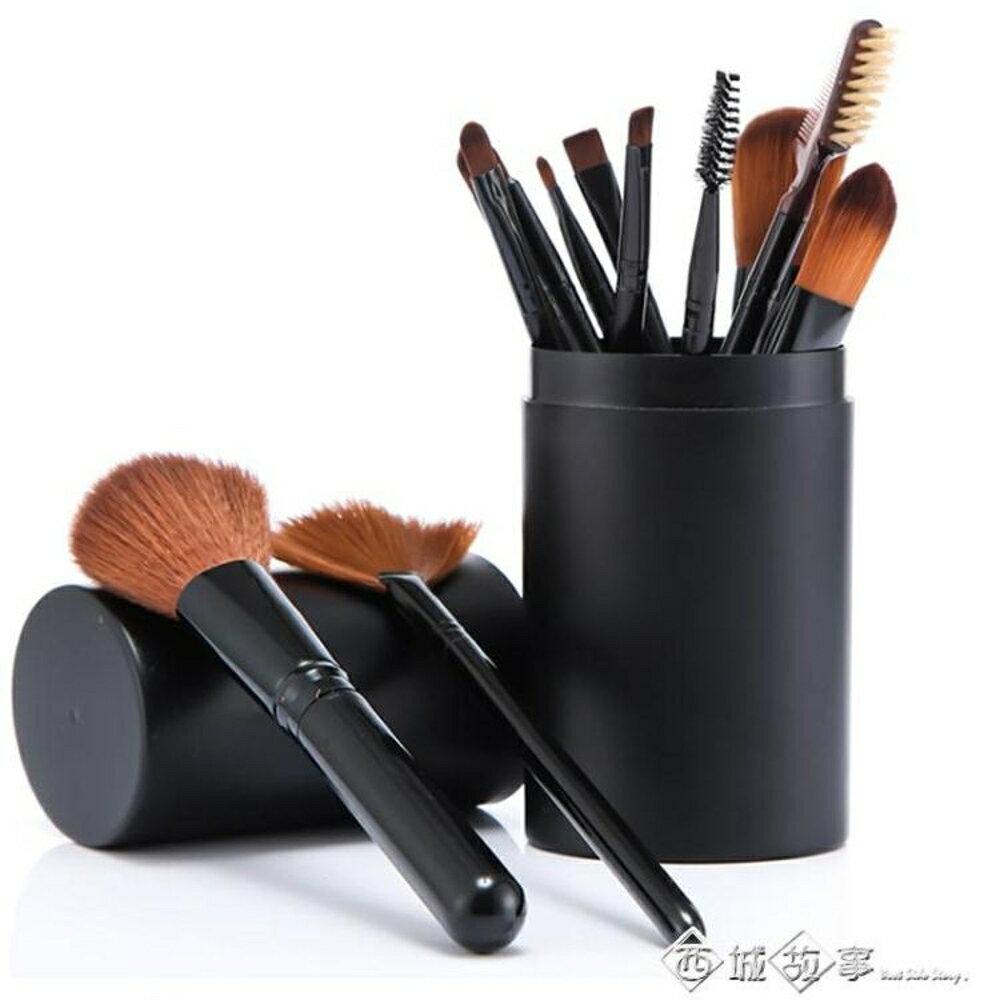美妝套裝粉刷化妝刷套裝工具初學者化妝全套組合便攜12支眼影刷桶  全館八五折