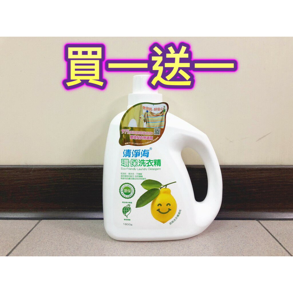 清淨海環保洗衣精瓶裝1800ml(買一送一)適合洗嬰幼兒與貼身衣物