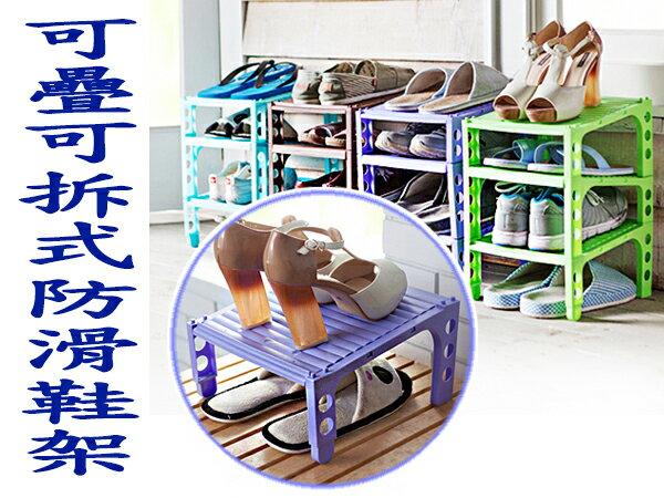 BO雜貨~SV6245~日式 可疊可拆裝收納鞋架 簡易防滑鞋架 居家DIY鞋子收納架 單層