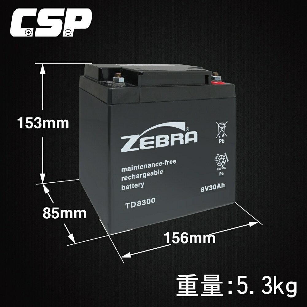 【CSP進煌】TD8300 / 8V探照燈電池 8V打獵燈電池 8V飛鼠燈電池 8V電池 8V30AH