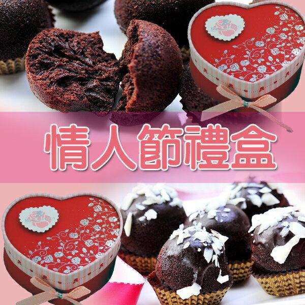 脆皮布朗尼一盒+巧克力布朗尼一盒♥情人節禮盒♥愛戀布朗尼心心相映組 0
