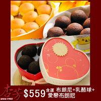 【杏芳食品】♥情人節禮物♥巧克力布朗尼套餐(布朗尼愛心1盒+布朗尼1盒+乳酪球1盒)『情人好禮推薦』★-杏芳食品-美食特惠商品