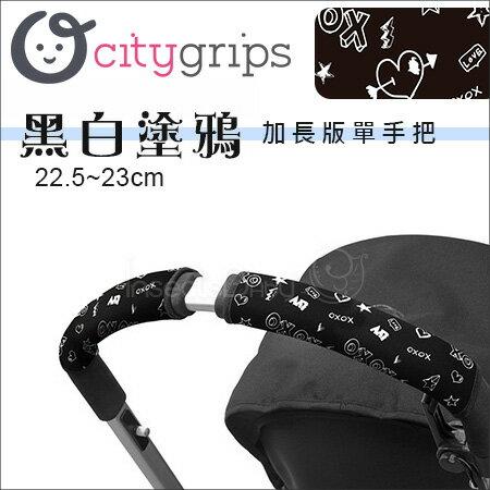 ✿蟲寶寶✿【美國CityGrips】多用途通用型嬰兒手推車手把保護套單把手長版黑白塗鴉適用yoyo推車