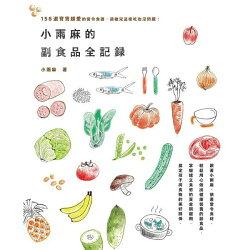 親子天下 小雨麻的副食品全記錄:158道寶寶超愛的當令食譜,過敏兒這樣吃也沒問題!