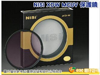 日本耐司 NISI XD-W MCUV 58mm 保護鏡 無暗角 超級鍍膜16層 防水 抗油汙 防劃痕 超薄框