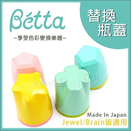 ✿蟲寶寶✿【日本Dr.Betta】現貨!Betta全系列皆適用 奶瓶替換瓶蓋