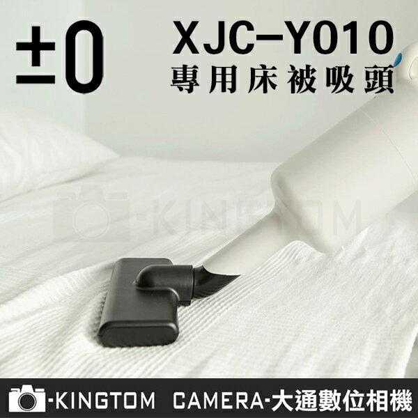 ±0 XJA-Z010 吸塵器 棉被床褥吸頭 適用 XJC-Y010 加減零 正負零 群光公司貨 立即出貨