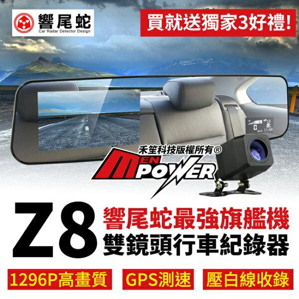 【免運+送三好禮】響尾蛇Z8雙鏡頭行車紀錄器超高清1296PGPS測速SONY鏡頭行車記錄器【禾笙科技】