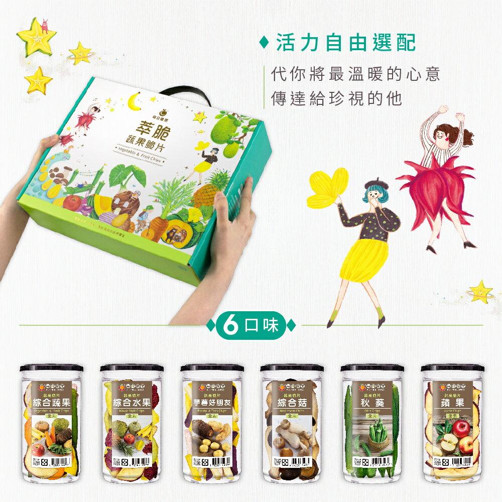 萃脆蔬果脆片禮盒【共6種選擇】每日優果 7