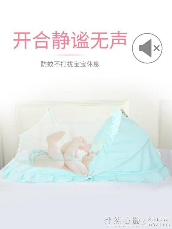嬰兒床上蚊帳蒙古包通用神器遮光布寶寶兒童嬰兒防蚊帳罩可摺疊 怦然心動
