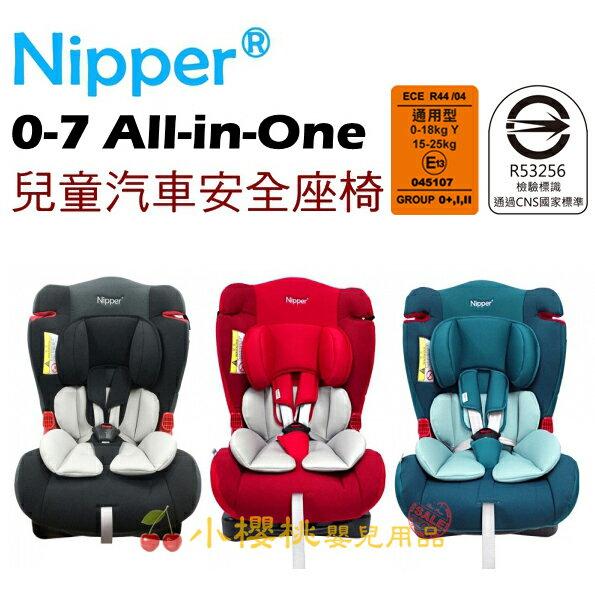 Nipper--0-7歲三階段兒童汽車安全座椅