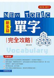 2015~2017新TOEIC 單字完全攻略