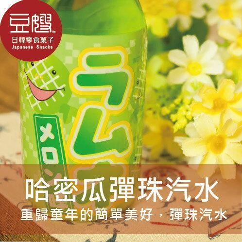 【豆嫂】日本飲料 哈密瓜彈珠汽水(玻璃瓶)
