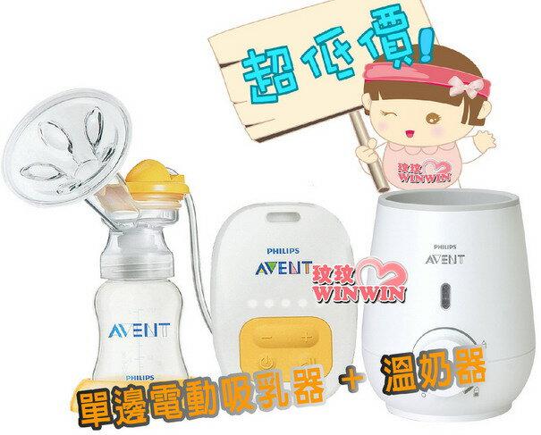 AVENT 新安怡標準口徑PP單邊電動吸乳器 SCF902+AVENT 快速食品加熱器(溫奶器)超值組合