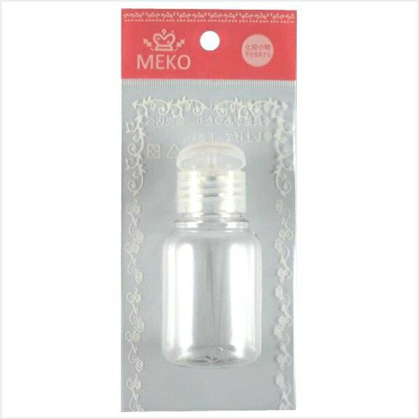 MEKO 圓掀瓶(50ml) D-082