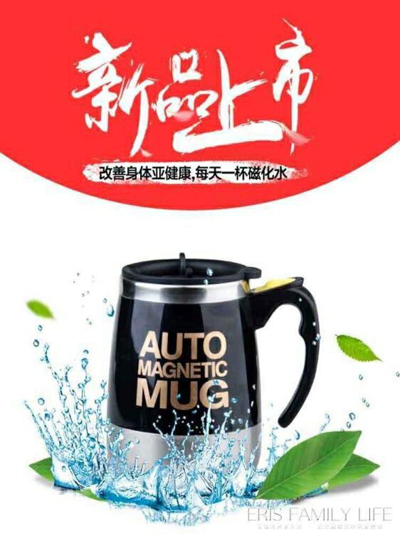 450ml磁化杯自動攪拌杯子磁力咖啡杯水杯電動懶人磁力黑科技奶粉 原本良品 交換禮物 送禮