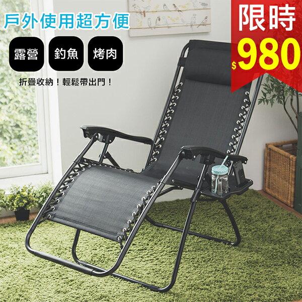 Belize舒適休閒躺椅