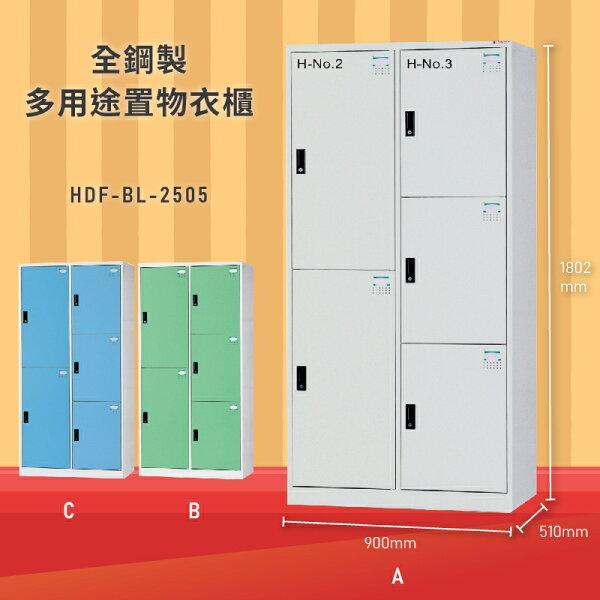 台灣品牌NO.1【大富】HDF-BL-2505全鋼製多用途置物衣櫃置物櫃收納櫃員工櫃衣櫃台灣製造