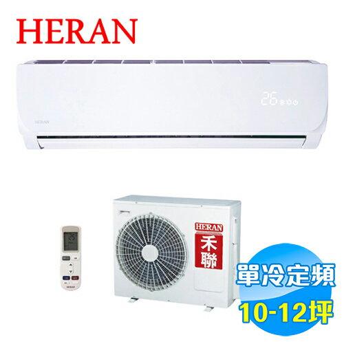 禾聯 HERAN 精品型 單冷定頻 一對一 分離式 冷氣 HI-72B / HO-722N 【送標準安裝】