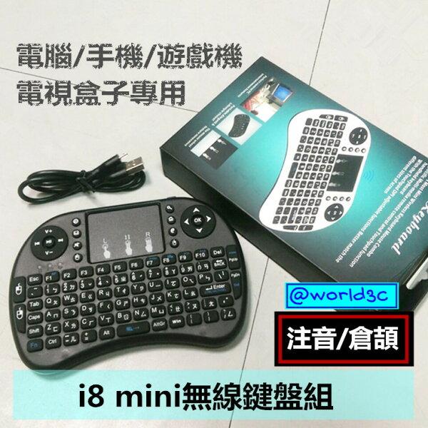 注音版倉頡英文安博鍵盤無線鍵盤小米盒子千尋樂視安博適用機上盒中文鍵盤
