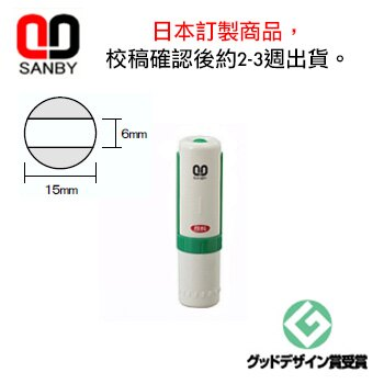 SANBY ?日本原裝PT15速利攜帶型日期連續章-15mm / 個
