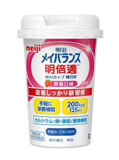 明治明倍適精巧杯(草莓口味)-125ml(日本原裝進口)