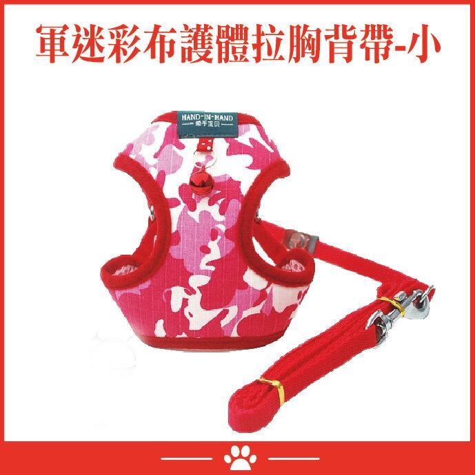 軍迷彩布護體拉胸背帶-小