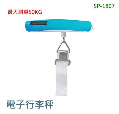 【佳麗寶】-電子行李秤【SP-1807】
