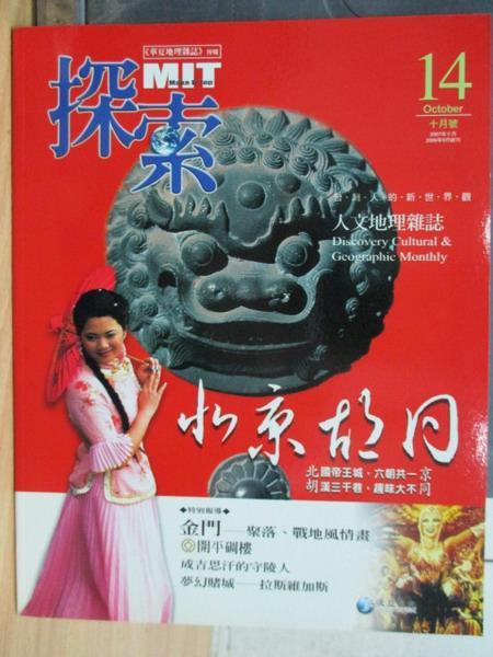 【書寶二手書T2/雜誌期刊_XEK】探索人文地理雜誌_14期_北京胡同等_2007/10