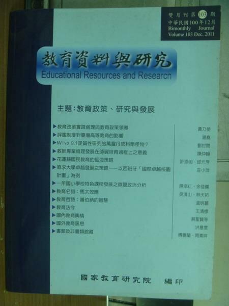 【書寶二手書T4/進修考試_PBH】教育資料與研究_103期_教育政策研究與發展