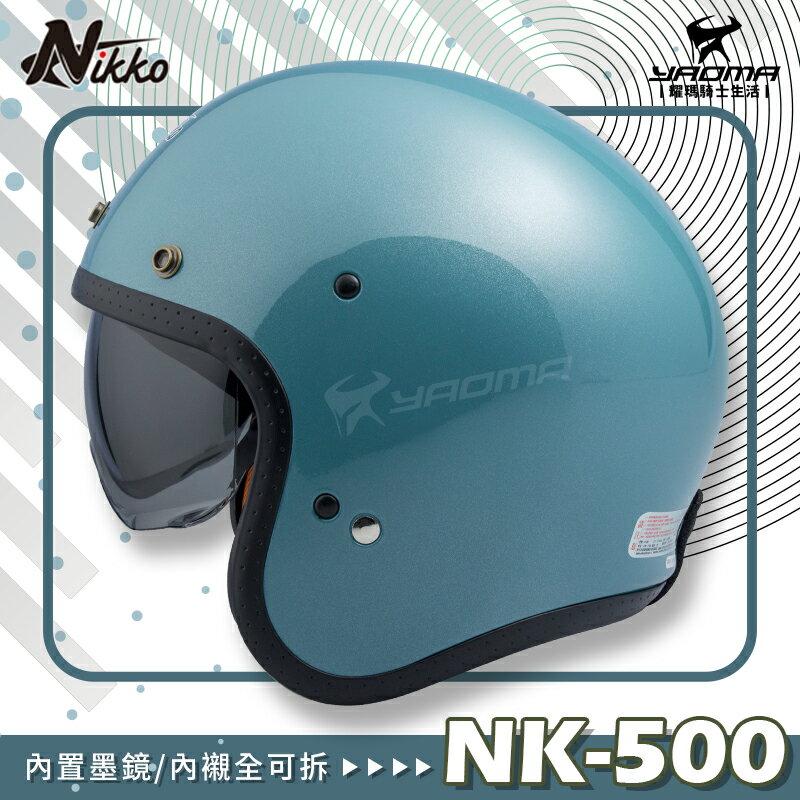 NIKKO安全帽 NK-500 經典石墨綠 石墨綠 素色 內置墨鏡 復古安全帽 內襯可拆 NK500 耀瑪騎士機車部品