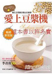 愛上豆漿機:按一按,養生豆漿讓你喝出健康好美麗!^(暢銷新裝版^)