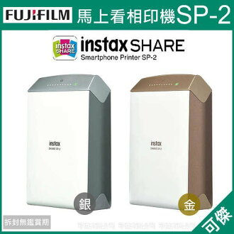 可傑 Fujifilm 富士 instax SHARE SP-2 印相機   平行輸入 保固一年