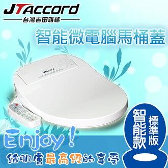 【台灣吉田】智能型微電腦馬桶蓋/JT-270A