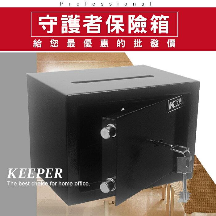 【守護者保險箱】金庫 保險櫃 營業場所 單鑰匙開啟 開孔式保險箱 投入式保險箱 小型保險箱 17KD