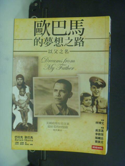 ~書寶 書T4/傳記_HMH~歐巴馬的夢想之路:以父之名_ 360_王輝耀 歐巴馬