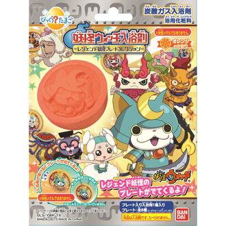 日本直送 現今最火紅 妖怪手錶 香氛泡湯 入浴劑 單售 一共8款圖案 (隨機出貨)