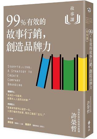 故事課2:99%有效的故事行銷,創造品牌力