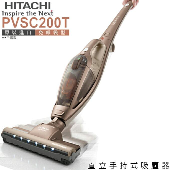 直立手持式吸塵器 ★ HITACHI 日立 PVSC200T 免紙袋 公司貨 0利率 免運