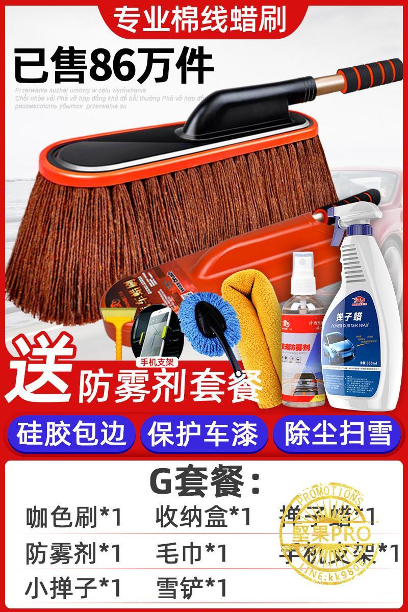 擦車神器 擦車拖把除塵撣子洗車用品工具套裝刷車掃車灰塵神器汽車撣子刷子ZHJG327