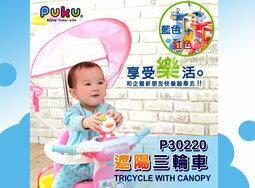 【尋寶趣】PUKU 藍色企鵝 遮陽三輪車 藍色/紅色 自行車/腳踏車/手推三輪車/兒童車P30220