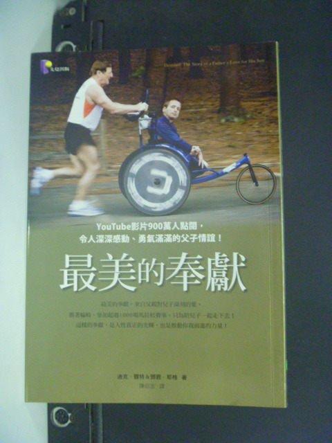 【書寶二手書T1/親子_GDC】最美的奉獻-關懷教養_陳信宏, 迪克.賀特