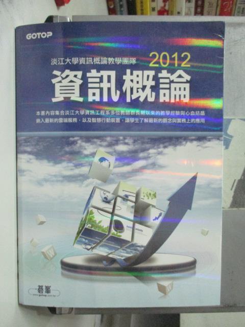 【書寶二手書T9/大學資訊_XCM】2012資訊概論_淡江大學資訊概論教學團隊