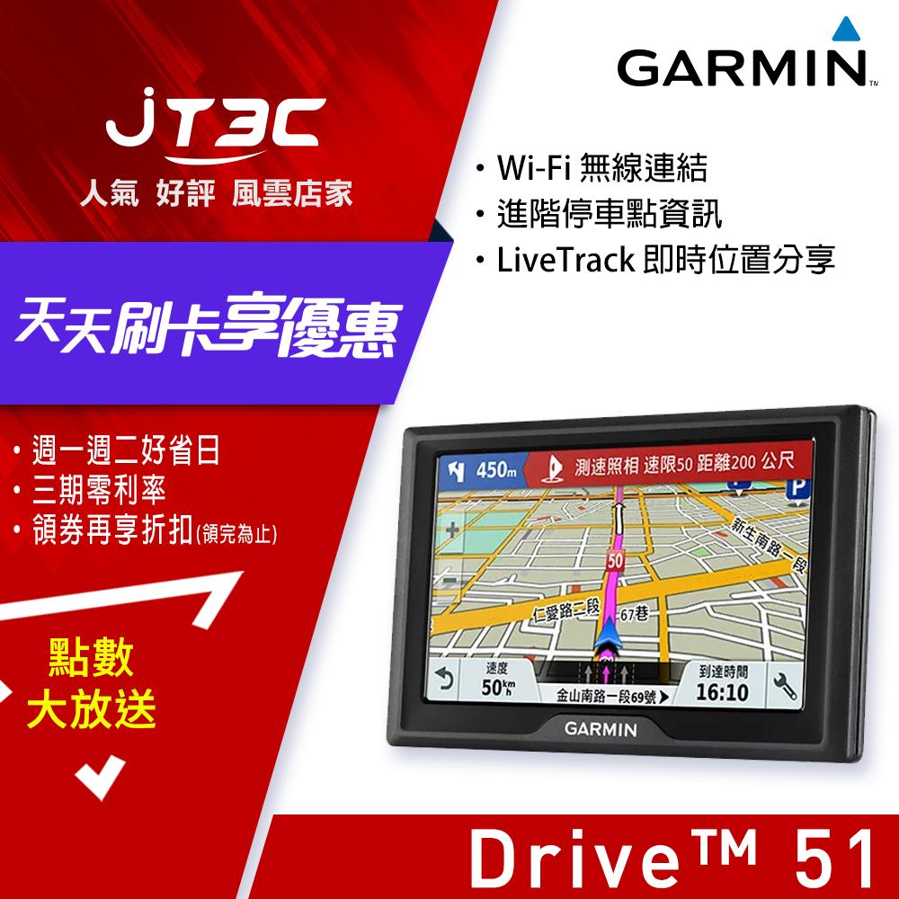 GARMIN Drive 51 玩樂達人機 GPS 衛星導航機 0