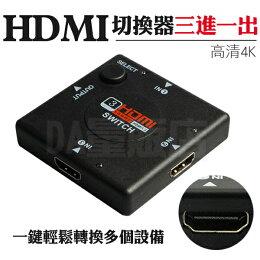 HDMI 影像 遊戲 電源 ps3 ps4 xbox 電視棒