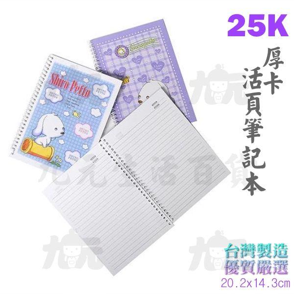 【九元生活百貨】厚卡活頁筆記本/25K 活頁本