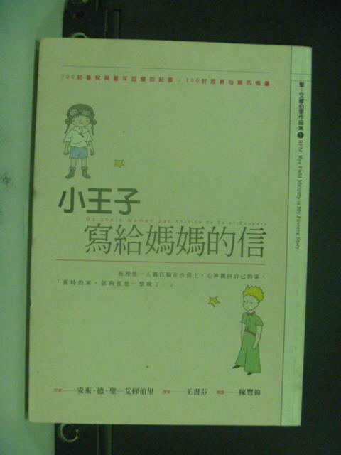 【書寶二手書T4/短篇_IBV】小王子寫給媽媽的信_安東.德.聖-艾修伯里