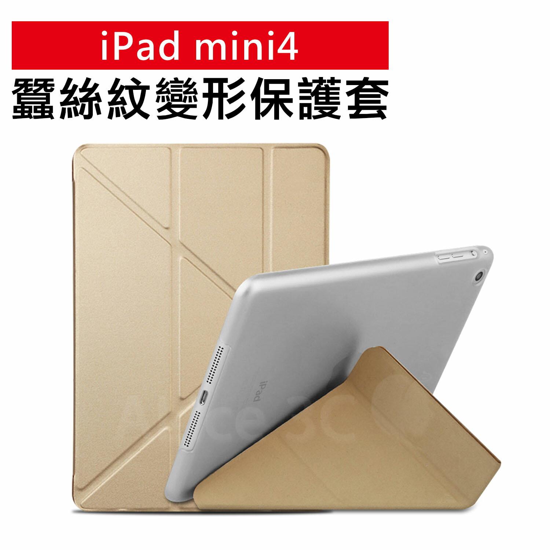 iPad mini 4 專用 蠶絲紋 變形金剛皮套 【C-APL-P10】 多角度摺疊保護套 立架式皮套 Alice3C