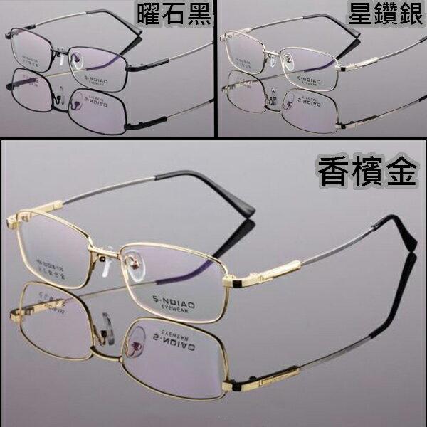 ~省錢博士~鈦合金全框金屬眼鏡框   三色
