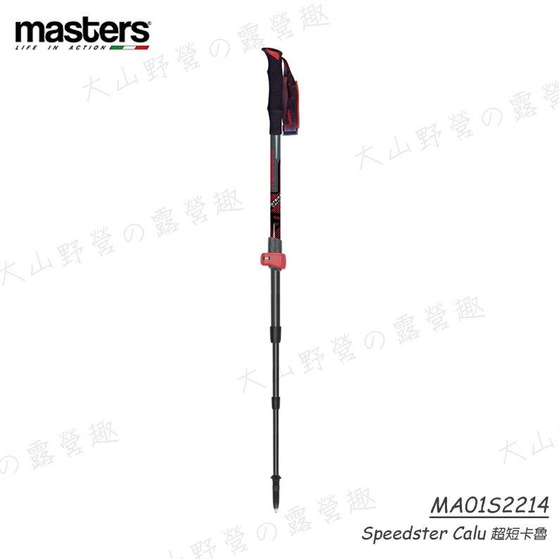 【露營趣】義大利 MASTERS MA01S2214 Speedster Calu 超短卡魯 碳纖維鋁合金登山杖